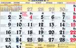Церковные православные праздники в декабре. Православные и Церковные праздники в декабре