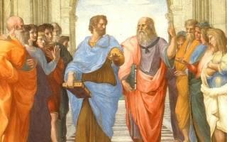 Периоды развития античной. Периоды античной философии, их особенности, школы и представители