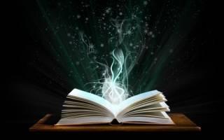 Тест какая у тебя волшебная сила. Тесты на магию