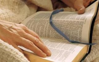 Как правильно читать библию православную. Как правильно читать библию и с чего начать