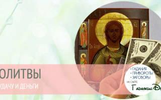 Какую молитву читать для привлечения денег. Молитвы на удачу и деньги: Ангелу Хранителю и Святому Трифону