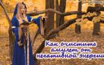 Можно ли очищать славянские амулеты солью. Условия для ритуалов