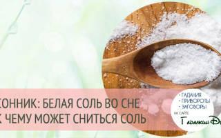 К чему снится крупная соль. Видеть во сне соль что это значит