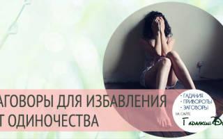 Молитвы заговоры от одиночества. Для чего нужны заговоры от одиночества