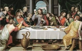 Таинство евхаристии и его значение. Что такое Евхаристия? Другие версии происхождения Евхаристии