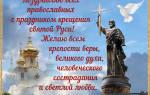 Поздравления с днем крещения святой руси. День Крещения Киевской Руси: лучшие открытки и поздравления в стихах и прозе