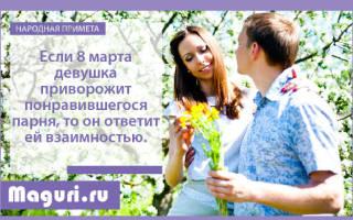 Народные приметы марта. марта — кислые девки