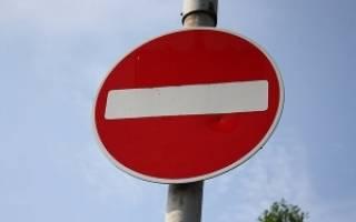 Кому разрешено движение под знак въезд запрещен. Что означает дорожный знак, называемый «кирпичом