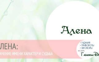 «Алёна» — значение имени, происхождение имени, именины, знак зодиака, камни-талисманы. Алёна: что значит это имя, и как оно влияет на характер и судьбу человека