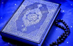 Что означает во сне коран. К чему снится Коран