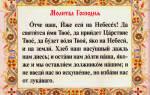 Утренняя христианская молитва. Утренняя и вечерняя молитва православная короткая