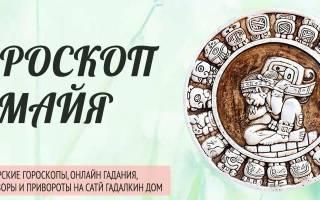 1001 гороскоп майя по дате рождения. Календарь майя по дате рождения