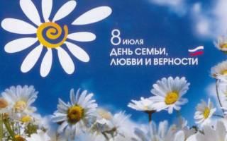 День влюбленных 8. Праздники и события июля