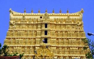 Храм богатства в индии. Запечатанная дверь храма падманабхасвами