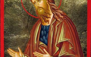 Молитва иоанну крестителю о даровании покаяния. Молитва ко Святому Иоанну Предтечи