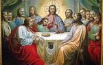 Вечере тайная твоея днесь молитва. Когда и как молиться