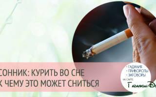 Сонник девушка курит сигарету. К чему снится курящий мужчина