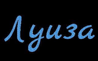 Полное имя луиза. Луиза значение имени