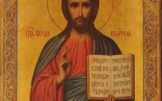Иисус вседержитель икона в чем помогает. Икона Иисуса Христа Вседержителя (Пантократора): значение, каноны иконописи