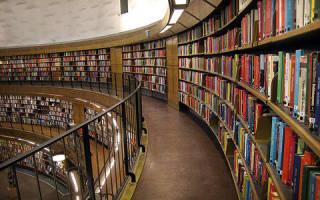 К чему снится закрытая библиотека. Толкование сна библиотека в сонниках