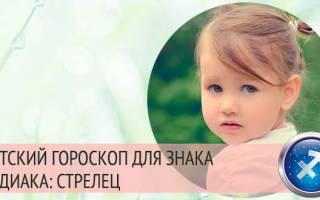 Знак зодиака стрелец ребенок характеристика. Девочка — знак зодиака Стрелец