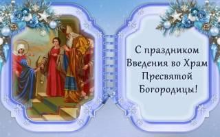 Введение во храм пресвятой богородицы поздравить. Введение во храм Пресвятой Богородицы — поздравления