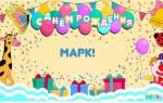 С днем рождения марк открытки. Поздравления с днем рождения марку