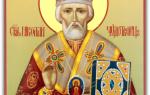 Молитва николая чудотворца о помощи. Молитва святому николаю чудотворцу о помощи в работе и делах