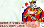 Что означает король треф. Гадание на бубнового короля: значение карты