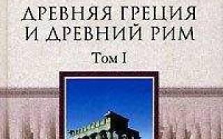 История философии. Древняя Греция и Древний Рим