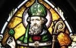 Икона святой патрик православие о чем просят. Святой Патрик в православной церкви — кто это такой и как ему молиться? Святой Патрик — краткая биография