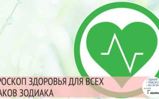 Медицинская астрология. Здоровье и болезни по знакам Зодиака