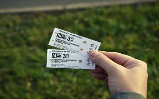 Приснились билеты в театр. К чему снится билет на автобус? Что если снится билет на поезд