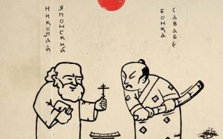 Св николай японский. Основатель Православной Церкви в Японии Японский Николай: биография, фото