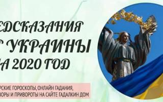 Астропрогнозы и предсказания на год. Прогноз будущего для Украины