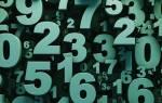 Возникновение и развитие числа. Из истории возникновения чисел