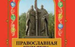 Основы православной культуры шевченко. Л