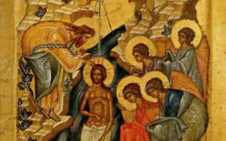 Икона крещения иисуса христа. Самые известные иконы крещения господня