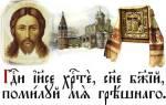 Молитва господи иисусе помилуй меня. Основные православные молитвы — Irzeis