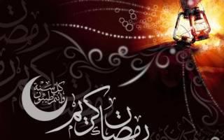 Слова поздравления с месяцем рамадан. Поздравляем всех со священным месяцем Рамадан