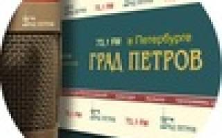 Прочитанные на радио «Град Петров.