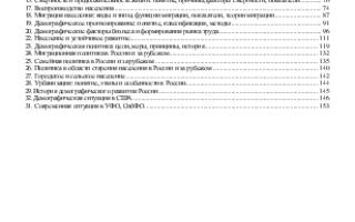 Источники сведений о населении: текущий учет, списки и регистры, специальные и выборочные обследования населения. Осмотр места происшествия как источник информации о преступлении