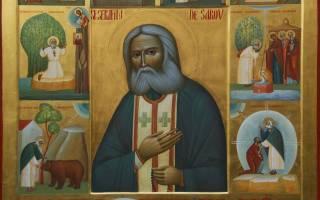 Мощная икона серафима саровского. Икона Серафима Саровского — значение и в чем помогает