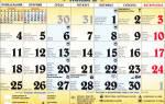 Православный календарь на ноябрь декабрь.