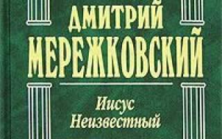 Мережковский иисус неизвестный читать онлайн. Борис вышеславцев