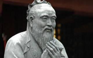 Откуда родом конфуций. Личная жизнь философа: годы жизни Конфуция и его кончина