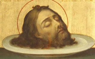 Когда отмечается праздник усекновения главы иоанна предтечи. От зачатия до страшной смерти: праздники и загадки Иоанна Крестителя