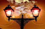 Что значит видеть во сне горящее фонари. Сонник: к чему снится фонарь