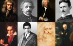 Как мыслят гении. Выдающиеся гении человечества (44)
