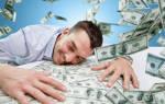 Какой сон к деньгам. Разгадываем сны: к чему снятся деньги